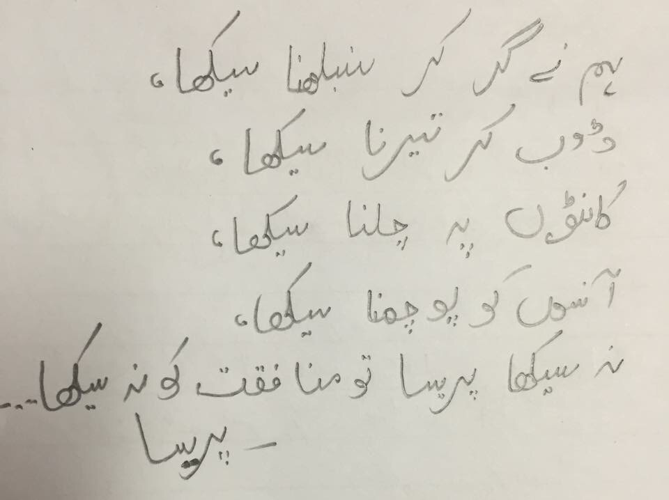 Urdu Poems Live Life To The Fullest